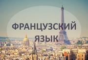 Курсы французского языка в учебном центре Твой Успех. Новая Каховка