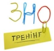 Подготовка к ЗНО. Украинский язык и литература.