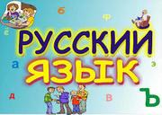 Подготовка к ЗНО. Русский язык. Твой Успех.