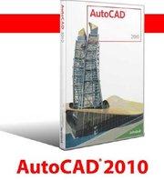 AutoCAD. Курсы в новой каховке. Твой Успех.