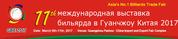 11-ая международная выставка бильярда в Гуанчжоу Китая