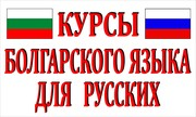 Курс болгарского языка .Твой успех.Херсон