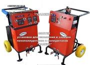 Оборудование для напыления и заливки пенополиуретана ППУ  от 18000грн