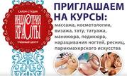 Курсы Косметолог - Массажист. УЦ Индустрия красоты