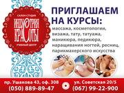 Лучшие курсы Косметологов.