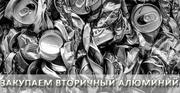 Алюминиевая банка б/у