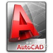 Курс AutoCad «Твой Успех»   Низкие цены. Скидки. Херсон.