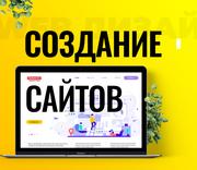 Создание сайтов I Веб дизайн I Разработка сайта I Дизайнер