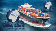 Таможенный брокер Морские перевозки (контейнер)