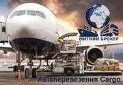 Таможенный брокер Авиаперевозки авіаперевезення (Карго Cargo)