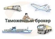 Таможенный брокер Херсон растаможка импорт экспорт брокерские услуги