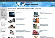 Интернет магазин электроники «Digital-world»